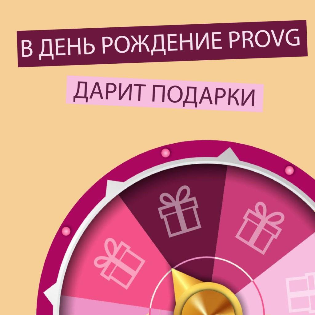 В ДЕНЬ РОЖДЕНИЕ PROVG ДАРИТ ПОДАРКИ!