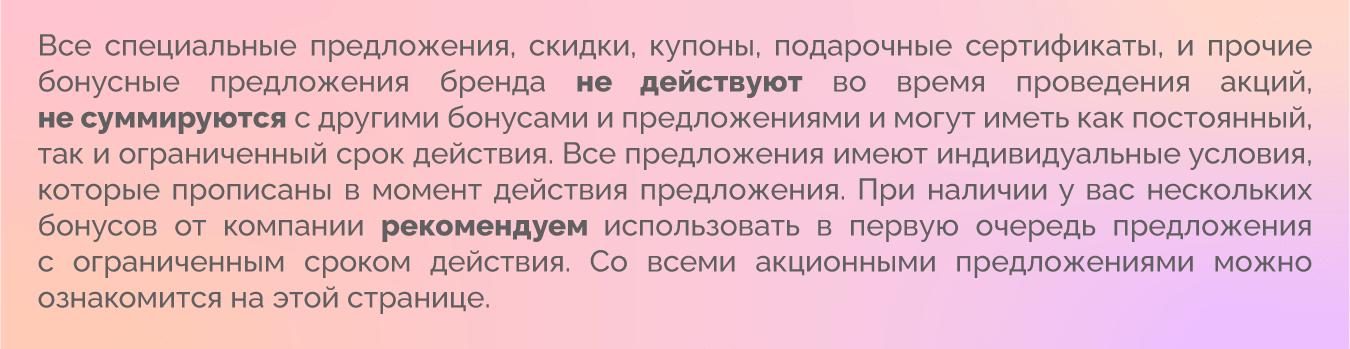 Баннер Акции_Монтажная область 1
